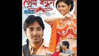 Prem Bandhan 2009 Bengali Movie First Look