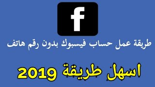 انشاء حساب فيسبوك بدون رقم هاتف اسهل طريقة شاهد بنفسك