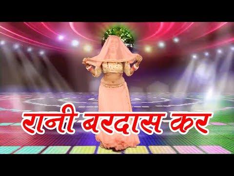 Xxx Mp4 रानी बरदास कर Rani Bardas Kar Mannu Lal Yadav Popular Bhojpuri Song 2017 3gp Sex