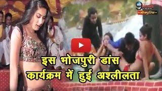 इस भोजपुरी डांस कार्यक्रम में हुई अश्लीलता की सारी हदें पार… | Vulgarity In Bhojpuri Dance Function