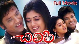 Chilipi Full Length Telugu Movie || S.J.Surya, Nayantara || Ganesh Videos - DVD Rip..