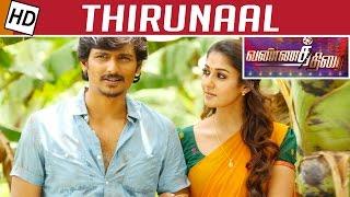 Thirunaal Movie Review   Jiiva, Nayanthara   Vannathirai   Kalaignar TV