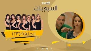 Episode 23 - Sabaa Banat Series | الحلقة الثالثة والعشرون - السبع بنات