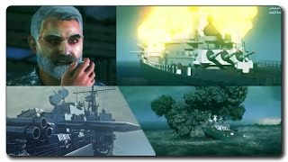 Gen. Soleimani Destroys US Warships !