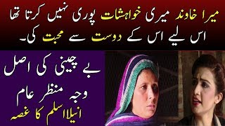 Confession of Cheating Wife | Pukar | 8 December 2017 | Neo News
