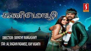 Latest Tamil Full Movie 2017 | Jai Super Hit Tamil Movie | HD Movie | Latest Upload 2018