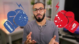 يوتيوب ولا فيسبوك ، أيهما أفضل لنشر فيديوهاتك !؟ 🎥