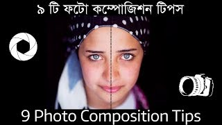 9 Photo Composition Tips in Bangla and English language