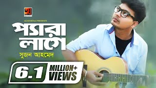 Pera Lage | Suzon Ahmed || New Bangla Song 2017 | Offical Art Track