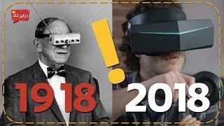 شاهد كيف بدأت التقنيات الحديثة قبل أكثر من 100 سنة من اليوم !