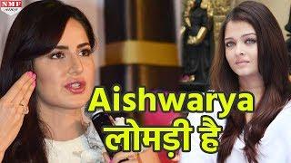 Katrina Kaif ने उड़ाया  Aishwarya Rai का मजाक, कहा लोमड़ी है