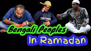 Bengali Peoples in Ramadan | New Bangla Funny Video | by Baksho Bondi