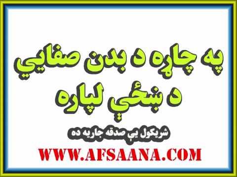 Xxx Mp4 Pashto Bayan Pashto Islamic Bayan Pa Chara Da Badan Safayi Pashto Islami Bayan 3gp Sex
