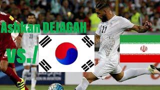 Ashkan DEJAGAH (Iran) vs./ South Korea | Qualifications World Cup 2018