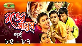 Ronger Manus || Epi 85 - 87 | ft A T M  Shamsuzzaman, Salauddin Lavlu, Fazlur Rahman Babu