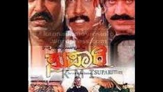 Full Kannada Movie 2001 | Supari | Charanraj, Hamsa.