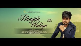|| BHAGHAN WALIYE || SHOBI SARWAN || OFFICIAL VIDEO 2017 || ASE ENTERTAINMENT ||
