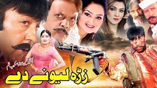 Shahid Khan, Jahangir Khan, Nazo, Lashana - Pashto Full Movie 2019 | ZRA LEWANY DE | HD 1080p