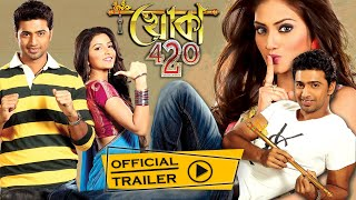 Khoka 420 | Official Trailer | Dev, Subhoshree, Nusrat | Eskay Movies
