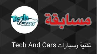 #مسابقة تقنية 📱 وسيارات 🚗