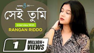 সেই তুমি | Cover By Rangan Riddo | LRB | Newsg24