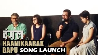 Haanikaarak Bapu SONG LAUNCH - Dangal - Aamir Khan