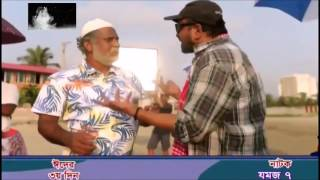 Mosharraf Karim Bangla Eid Natok 2017 | Jomoj 7 Trailer