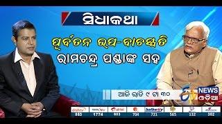 Sidhakatha - Former Deputy Speaker Ramchandra Panda - Etv News Odia