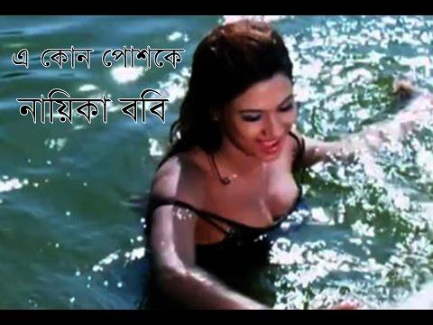 Xxx Mp4 এ কি করলেন নায়িকা ববি Bangla Comedy Clips Bangla Funny Clips 3gp Sex