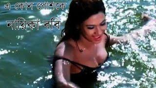 এ কি করলেন নায়িকা ববি? bangla comedy clips/ Bangla funny clips