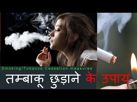 सिगरेट | धूम्रपान | तम्बाकू छुड़ाने के उपाय | Quitting Smoking\Tobacco Cessation measures