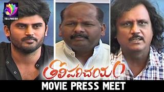 Tholi Parichayam Telugu Movie Press Meet | 2017 New Movie Updates | Tollywood TV Telugu