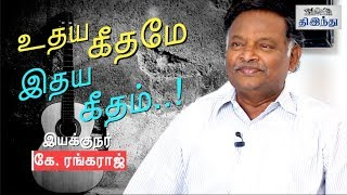Ilayaraja is the reason for Everything! - 'Udhayageetham' Director Rangaraj Interview