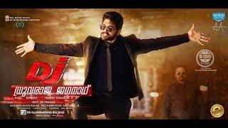 Dhruvaraja Jagannadh Trailer    Duvvada Jagannadham Malayalam Trailer    Allu Arjun, Pooja Hegde