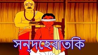 সন্দেহবাতিক - ঠাকুরমার ঝুলি Thakurmar Jhuli | Panchatantra Golpo | Bangla Golpo | Bangla Cartoon