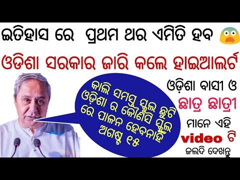 Xxx Mp4 କାଲି ଓଡ଼ିଶା ରେ ଅଗଷ୍ଟ୧୫ ପାଳନ ହବ ନାହିଁ Odisha Govt Asks Not To Allow Participation Children In Parade 3gp Sex