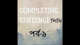 COMPLETING SENTENCE (Bangla) by Channel 52