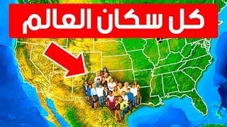 12 معلومة مثيرة عن جغرافية الولايات المتحدة الأمريكية