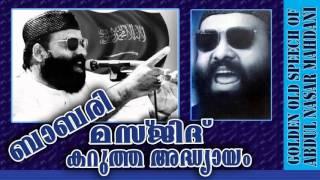 ബാബരി മസ്ജിദ് കറുത്ത അദ്ധ്യായം   Abdul Nasar Madani super speech old   Islamic Speech In Malayalam