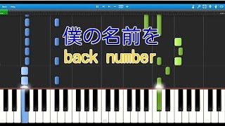 僕の名前を(ピアノ) back number 映画 「オオカミ少女と黒王子」主題歌