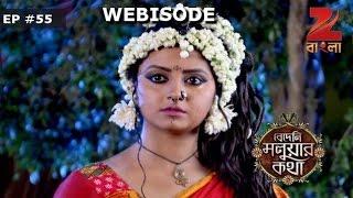 Bedeni Moluar Kotha - Episode 55  - April 18, 2016 - Webisode