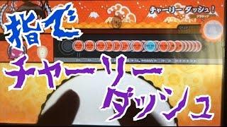 指でチャーリーダッシュをやってみた【太鼓の達人 WiiU3 あつめてともだち大作戦!フルコンボ】
