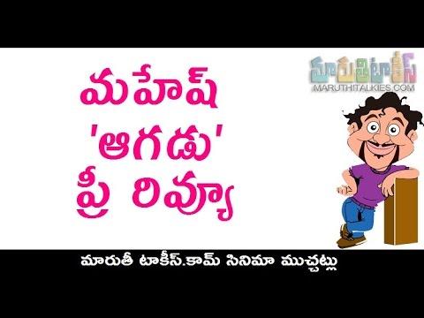 Xxx Mp4 Aagadu Telugu Movie Pre Review Mahesh Babu Tamanna Srinu Vaitla 3gp Sex