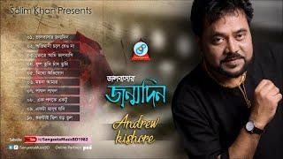 Andrew Kishore - Valobashar Jonmodin   New Bangla Song   Sangeeta