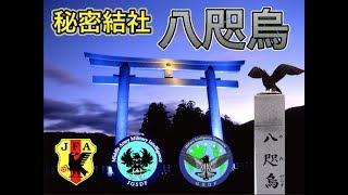 秘密結社『八咫烏』の謎【都市伝説シリーズ】