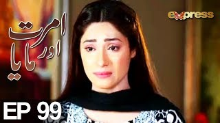 Amrit Aur Maya - Episode 99 uploaded on 4 month(s) ago 2351 views