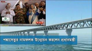 Exclusive : পদ্মাসেতুর নামফলক উন্মোচন করলেন প্রধানমন্ত্রী | Padma Bridge Latest Update | Somoy TV