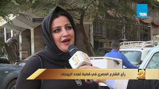 """سألنا """"ستات"""" في مصر عن تعدد الزوجات.. وهذه كانت الإجابات"""