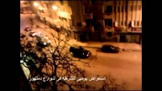 استعراض يومى لسيارات الشرطه فى شوارع دمنهور  .... زفة