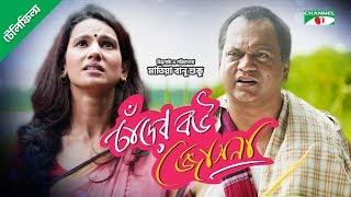 Chader Bou Josna   চাঁদের বউ জোসনা   Bangla Telefilm   Mir Sabbir   Mim Mantasha   Channel i TV